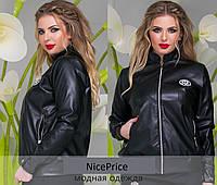 Стильная черная куртка 48,50,52,54