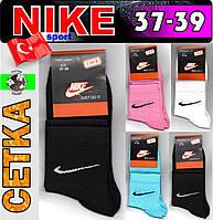 Женские носки с сеткой Nike Турция ассорти  НЖЛ-114