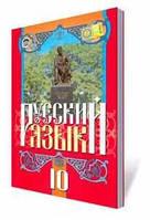 Російська мова, 10 клас, Михайлівська Р. А, Корсаков Ст. та ін.