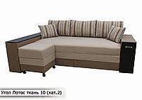 """Угловой диван """"Лотос"""" в ткани 2 категории тк. 10, фото 1"""