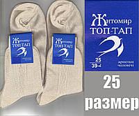 Носки мужские СЕТКА х/б Топ-Тап, г. Житомир светлый беж 25 размер NML-0688