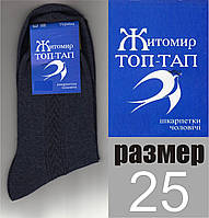 """Носки мужские демисезонные х/б, боковой узор """"Топ-Тап"""", г. Житомир 25 размер джинс NMD-05253"""