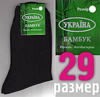 """Носки мужские демисезонные х/б г. Житомир """"БАМБУК""""  29 размер черные NMD-304"""