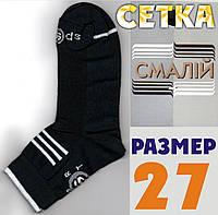 Носки мужские sport с сеткой Смалий Украина графит 27р NML-06196