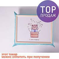 Поднос на подушке С Днем Рождения / аксессуары для дома