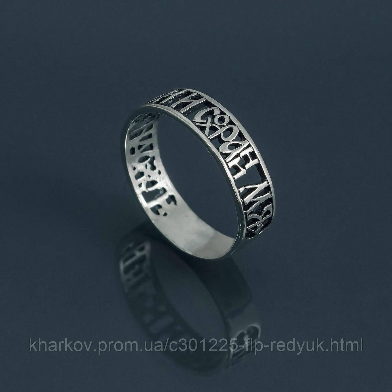 Серебряное кольцо Церковное ажурное