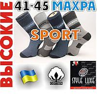 Высокие носки мужские махровые спорт х/б STYLE LUXE Стиль Люкс  Украина ассорти 41-45р. НМЗ-04138