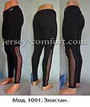 Спортивные брюки -леггинсы женские. Мод. 1091. (эластан), фото 3