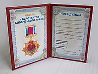 Изготовление удостоверений к медалям