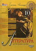 Литература (хрестоматия-пособие) 10 класс, Волощук Е.В