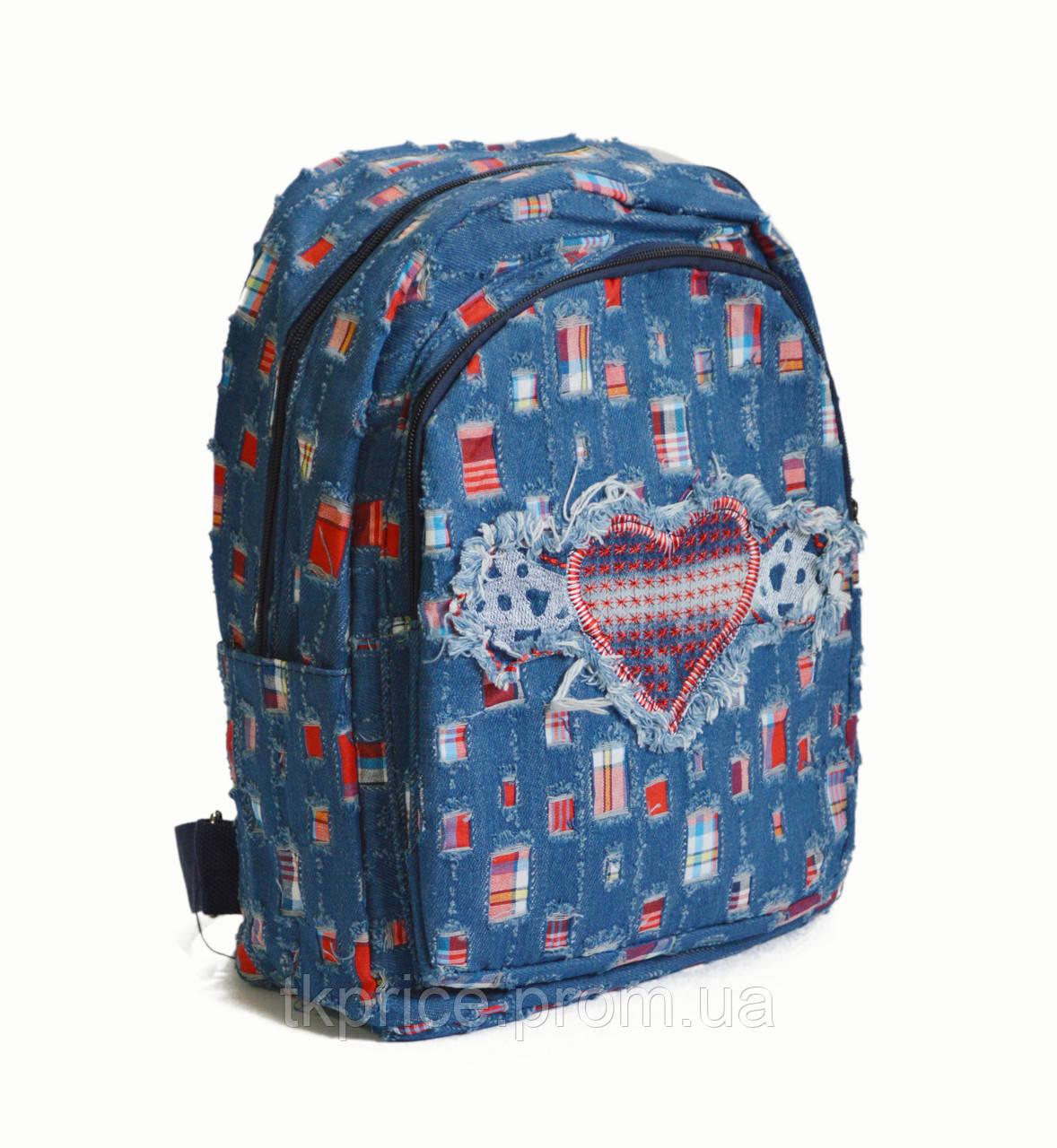 Джинсовый  рюкзак для школы и прогулок с сердечком