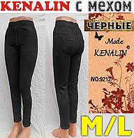 Лосины - леггинсы под джинсы  внутри мех KENALIN чёрные M/L размер джеггинсы с карманами сзади  ЛЖЗ-127