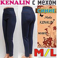 Лосины - леггинсы под джинсы  внутри мех KENALIN синие M/L размер джеггинсы с карманами сзади  ЛЖЗ-130