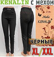 Лосины - леггинсы под джинсы  внутри мех KENALIN чёрные XL/XXL размер джеггинсы с карманами сзади  ЛЖЗ-133