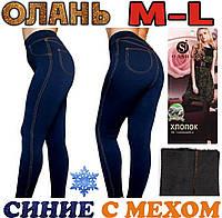 Лосины - леггинсы под джинсы  внутри мех ОЛАНЬ синие M-L размер джеггинсы  ЛЖЗ-150