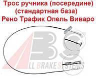 Трос ручника посередине (стандарт база) на Рено Трафик COFLE Италия Опель Виваро