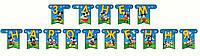 """Гірлянда-букви святкова Міккі Маус """"З Днем Народження""""/ 2м.25см. 726780"""
