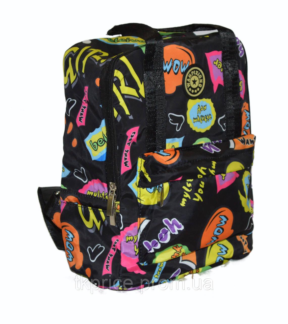 Прогулочная сумка-рюкзак черная