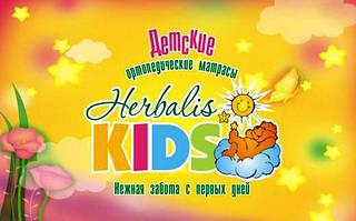 Детские ортопедические матрасы Herbalis KIDS