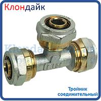 Тройник для металлопластиковой трубы равный 20х20х20