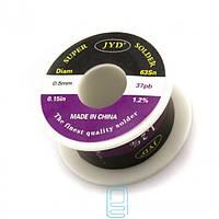 Припой JYD 0.5mm проволочный