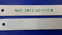 Конвейерная лента ПВХ 2M12 U0 PVC пищевая