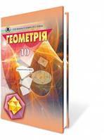 Геометрія 10 клас (академічний рівень), Біляніна О.Я, Білянін Г.І, Щвець В.А