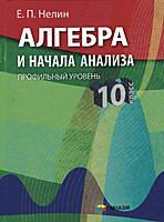 Алгебра и начала анализа 10 класс (профильный уровень), Нелин Е.П