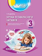 3 клас   Мій конспект. Уроки позакласного читання.   І. В. Даніліна ()