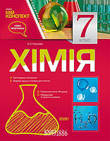 7 клас | Мій конспект. Хімія. | О. К. Русанова (14.07.2017 -)