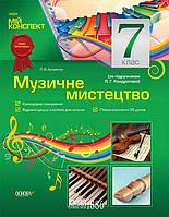 7 клас   Мій конспект. Музичне мистецтво. (за підручником Л. Г. Кондратової)   Л. В. Беземчук ()