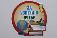 МД-0023 Медаль За успехи в учебе