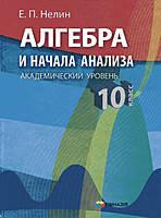 Алгебра и начала анализа (академический уровень) 10 класс, Нелин Е.П