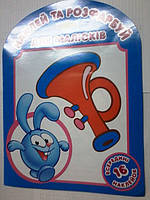 Розмалюйка А4 Смішарики Наклей та разфарбуй для малюків Улюблені іграшки Кроша