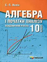 Алгебра і початки аналізу (академічний рівень) 10 клас, Нелін Є.П