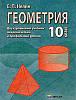 Геометрия (академический и профильный уровни) 10 класс, Нелин Е.П