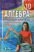 Алгебра и начала анализа (академический уровень) 10 класс, Мерзляк А.Г, Номировский Д.А