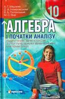 Алгебра і початки аналізу (з поглибленим вивченням), 10 клас, Мерзляк А.Г, Номіровський