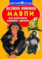 Книга Велика книжка. Мавпи