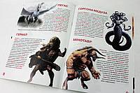 Книга Велика книжка. Герої міфів і легенд народів Світу