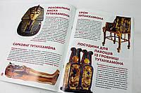 Книга Велика книжка. Скарби Стародавнього Єгипту
