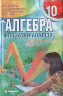 Алгебра і початки аналізу (профільний рівень) 10 клас, Мерзляк А.Г, Номіровський Д.А