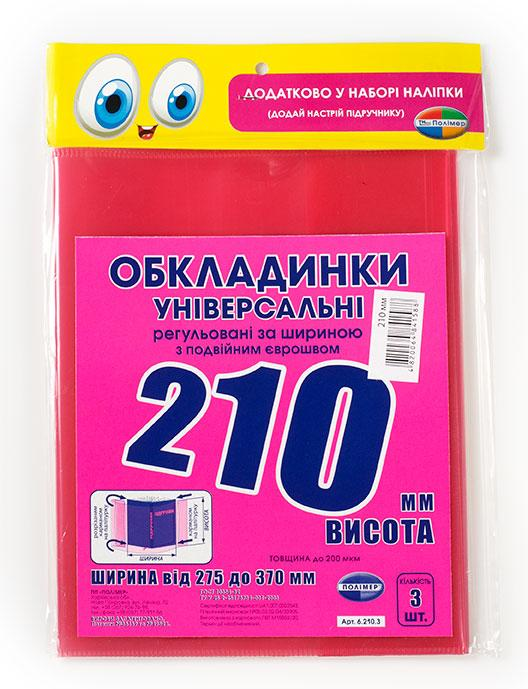 Набор обложек высотой H 210 мм, регулируемые по ширине 200 мкм (3 обложки) Полимер