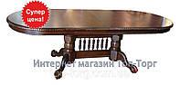 РАСПРОДАЖА Стол раскладной HNDT-4296 SWC (4296-1) деревянный, темный орех