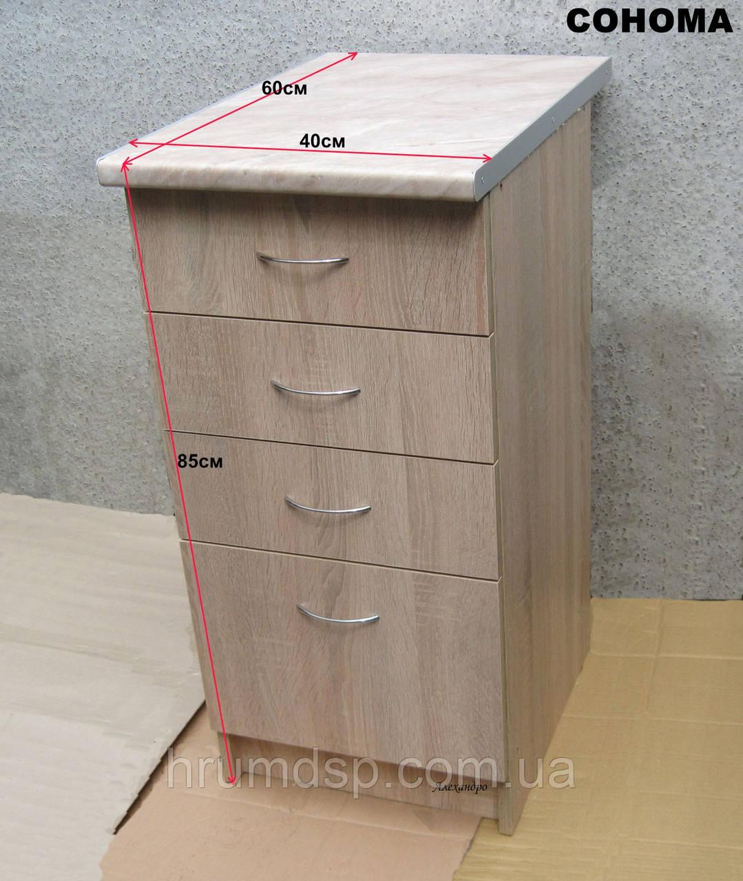 Стол тумба четыре ящика 40х60 (10цв)