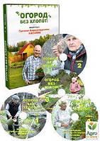 Видео-курс из 4-х dvd дисков «Огород без хлопот»