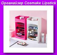 Органайзер для косметики COSMAKE LIPSTICK & NAIL POLISH ORGANIZER!Опт