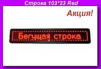 Бег. строка 103*23 Red уличная,Уличная бегущая строка!Акция