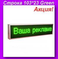 Бег. строка 103*23 Green уличная,Уличная строка зеленая!Акция