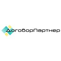 Договор Партнер Модуль связи (импорт / экспорт) данных с внешними программами (РП-интеграция)